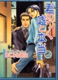 Kimi No Tsuku Uso To Hontou (Yaoi)