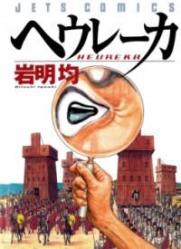Heureka manga