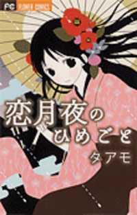 Koi Tsukiyo No Himegoto manga