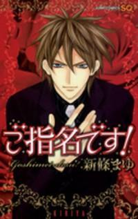Goshimei Desu! manga