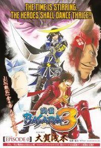 Sengoku Basara 3 - Roar Of Dragon manga