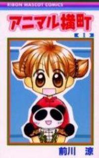 Animal Yokochou manga