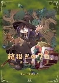 Hitsugi Katsugi No Kuro. - Kaichu Tabi No Wa