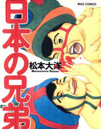 Brothers Of Japan manga