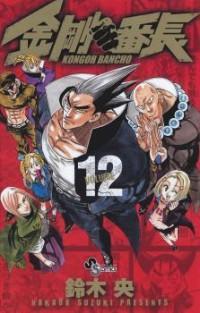 Kongou Banchou manga