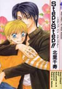 Step X Step!! manga