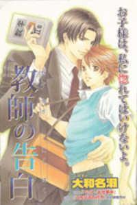 Sensei No Kokuhaku manga