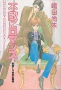 Futeki Ni Romance manga