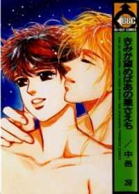 Kimi Ga Nozomeba Ano Hoshi Saemo manga