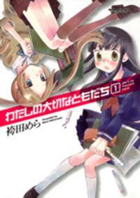 Watashi No Taisetsu Na Tomodachi manga