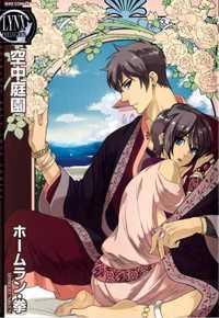 Kuchuu Teien manga
