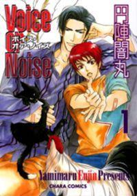 Voice Or Noise manga