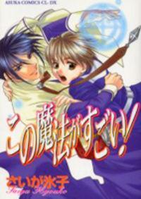 Kono Mahou Ga Sugoi! manga