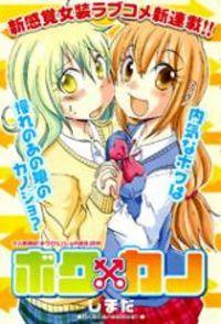 Boku X Kano manga