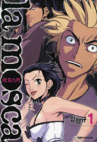 La Mosca Manhwa manga