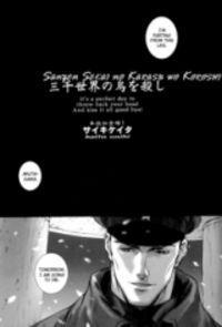 Sanzen Sekai No Karasu Wo Koroshi manga