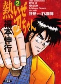 Atsuize Pen-chan manga