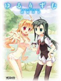 Yururizumu manga