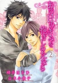 Ano Hi No Kimi Wo Dakishimeta Nara manga