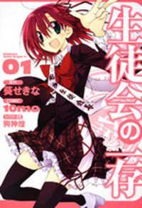 Seitokai no Ichizon manga
