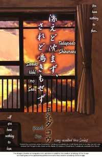 Tadayoedo Shizumazu, Saredo Naki Mo Sezu manga