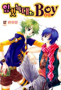 Boy Of The Female Wolf Manhwa manga