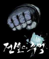 Fist Of Legend Manhwa