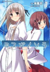 Yosuga No Sora manga