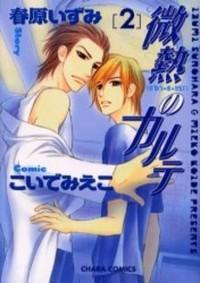 Binetsu No Karute manga