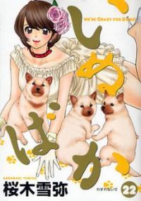 Inubaka manga