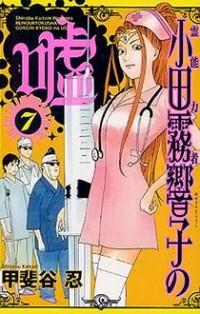 Psychic Odagiri Kyouko''s Lies