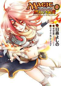 Magic: The Gathering - Moe Tsukinu Honoo