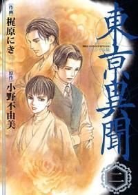 Toukei Ibun manga