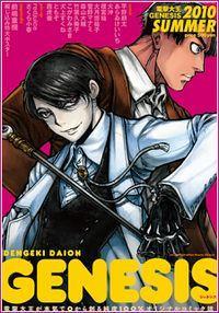 Bishounen de Meitantei de Doesu manga