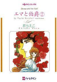 Emma To Hakushaku manga