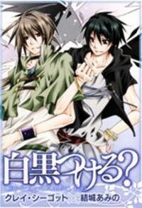 Shirokuro Tsukeru? manga