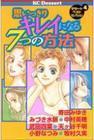 Aru Hi Bijin ni Nattara (If I Became a Beauty One Day) manga