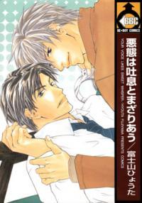 Akutai wa Toiki to Mazariau manga