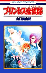 Princess Syndrome manga