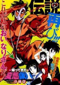 Hentai Kamen Returns manga