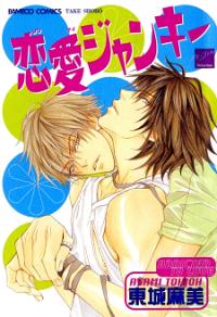 Renai Junkie manga