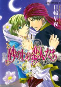 Suna no Ue no Koibitotachi manga