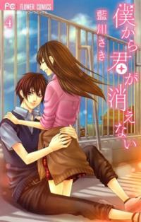 Boku kara Kimi ga Kienai manga