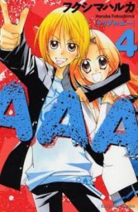 AAA manga