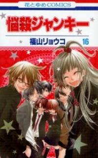 Charming Junkie manga