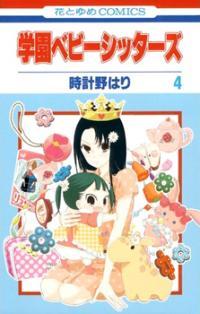 Gakuen Babysitters manga