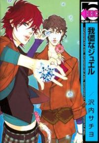 Wagamama na Jewel manga