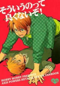 Hetalia dj - Souiu Notte Yokunai zo! manga