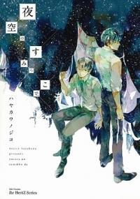 Yozora no Sumikko de (Yaoi)