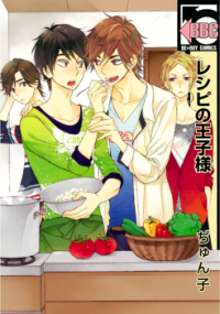 Recipe No Oujisama manga